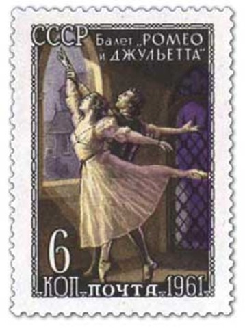stamp-1961-russia-shakespeare-romeo-juliet